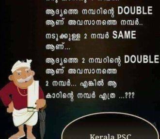 ഒരു കാറിനു 4 നമ്പർ.. | Kerala PSC Question |with Answer