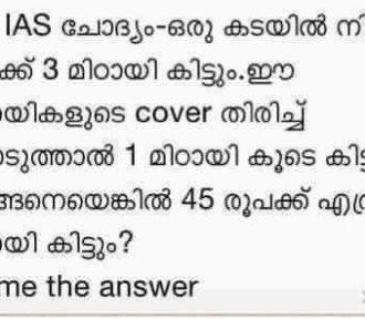 ഒരു IAS ചോദ്യം | ഒരു കടയിൽ നിന്ന് 1 രൂപക്ക് 3 മിട്ടായി കിട്ടും – with Answer