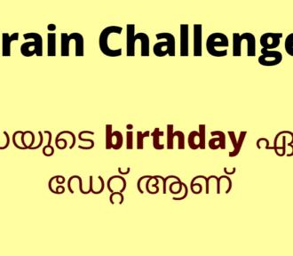 Brain Challenge: രാധയുടെ birthday ഏതു ഡേറ്റ് ആണ്? – with Answer