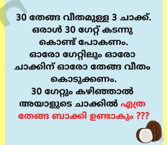 30 തേങ്ങ വീതമുള്ള 3 ചാക്ക് | Puzzle with Answer