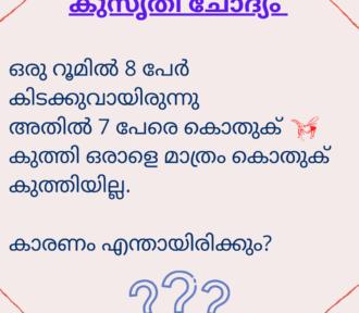 ഒരു റൂമിൽ 8 പേർ കിടക്കുവായിരുന്നു | Kusruthi Chodyam with Aswer