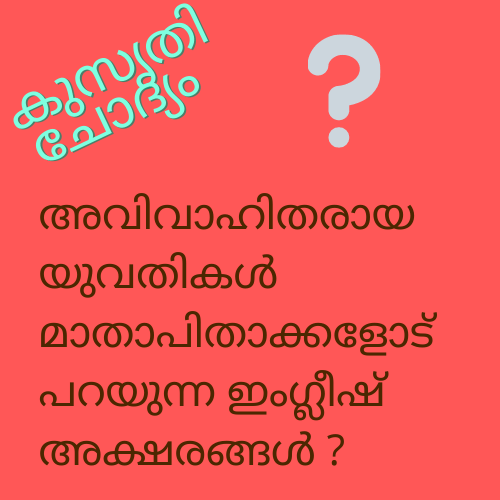Malayalam funny question with Answer