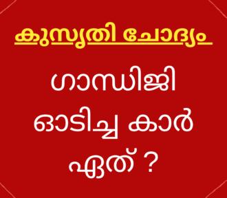 ഗാന്ധിജി ഓടിച്ച കാർ ഏത് ? – with Answer