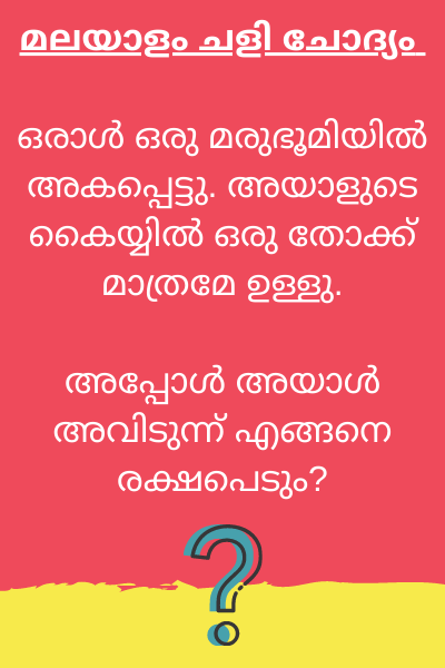 malayalam chali question with answer