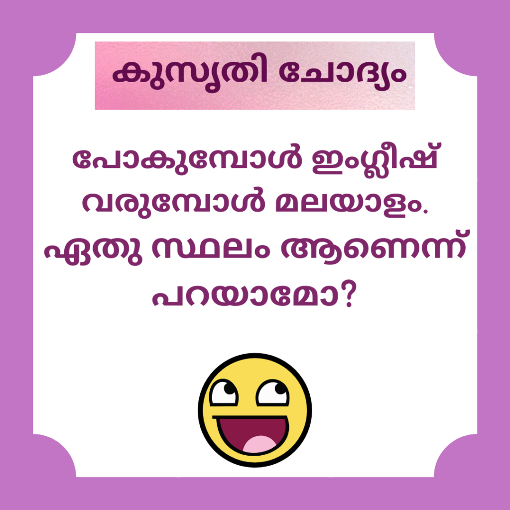 find the place malayalam puzzle