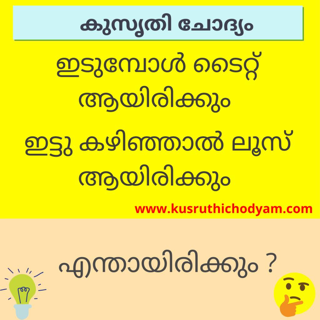 Idumbol Tight Kusruthi Chodyam