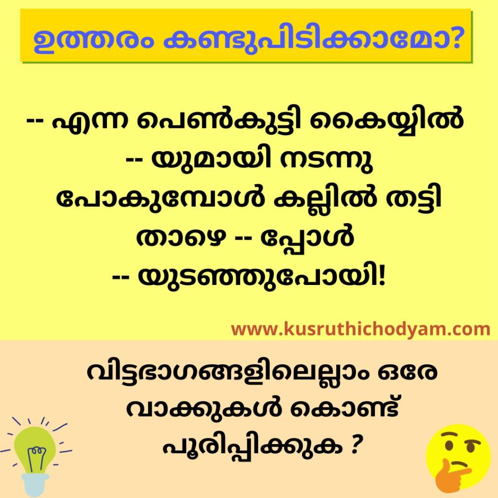 Kusruthi chothyam