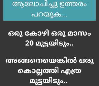 ഒരു കോഴി ഒരു മാസം 20 മുട്ടയിടും.. | Kusruthi Chodyam Answer