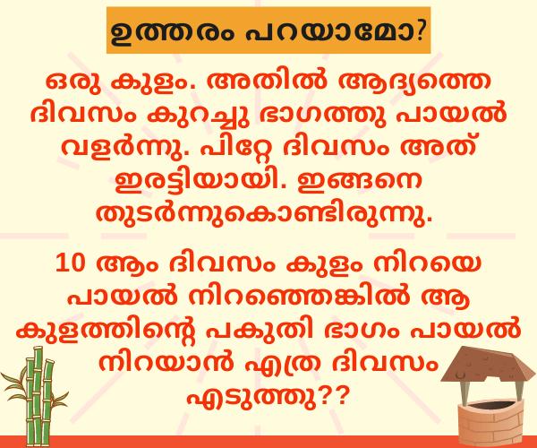 Malayalam Math Puzzle