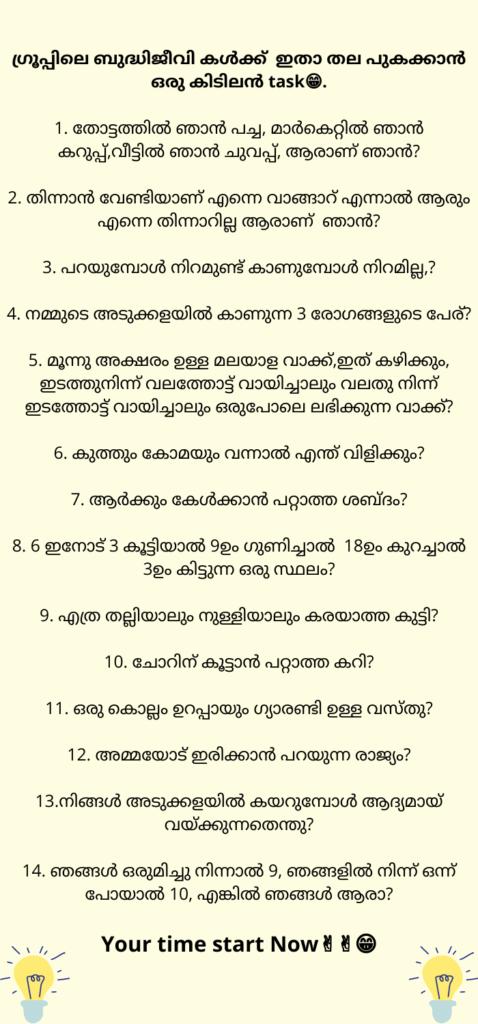 14 kusruthi chodyangal
