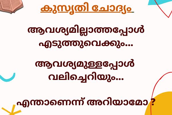 kusruthi chodyam answer malayalam