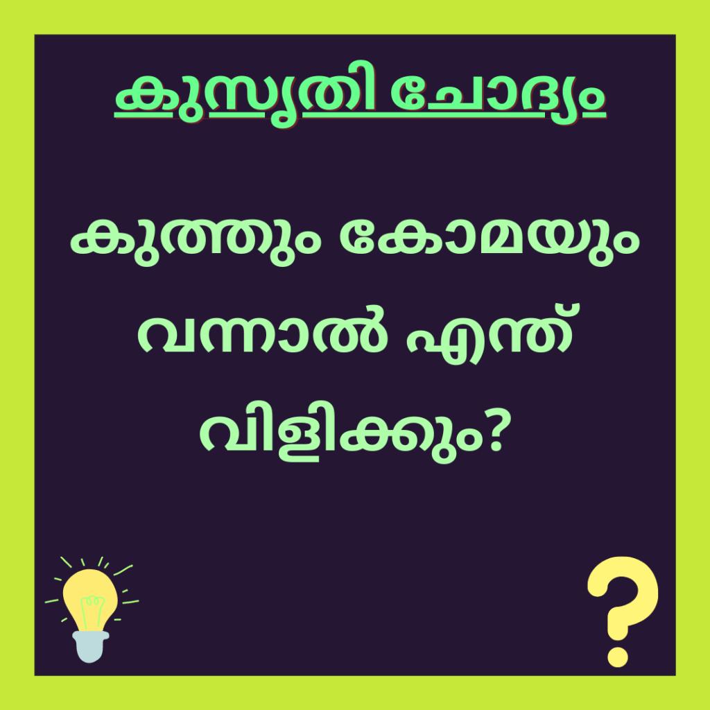 kuthum komayaum answer
